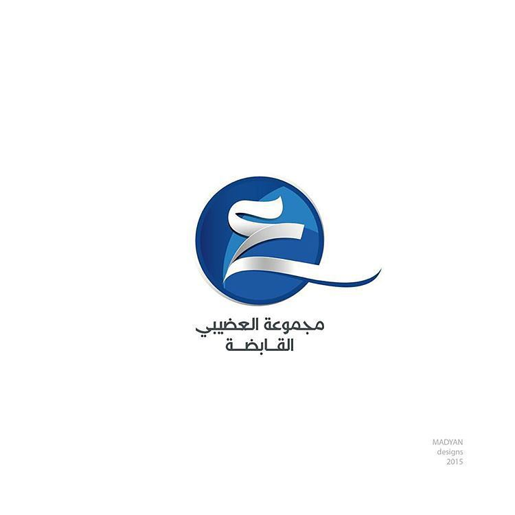 holding Group Logo In Arabic