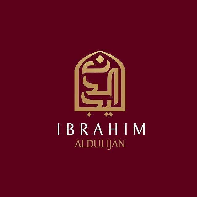 ibrahim Logo Design