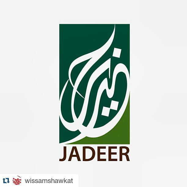 jadeer Logo In Arabic