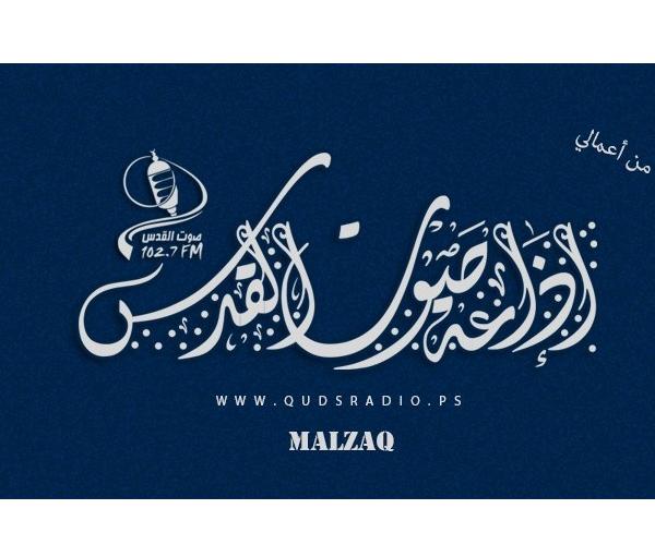 malzaq-logo-design