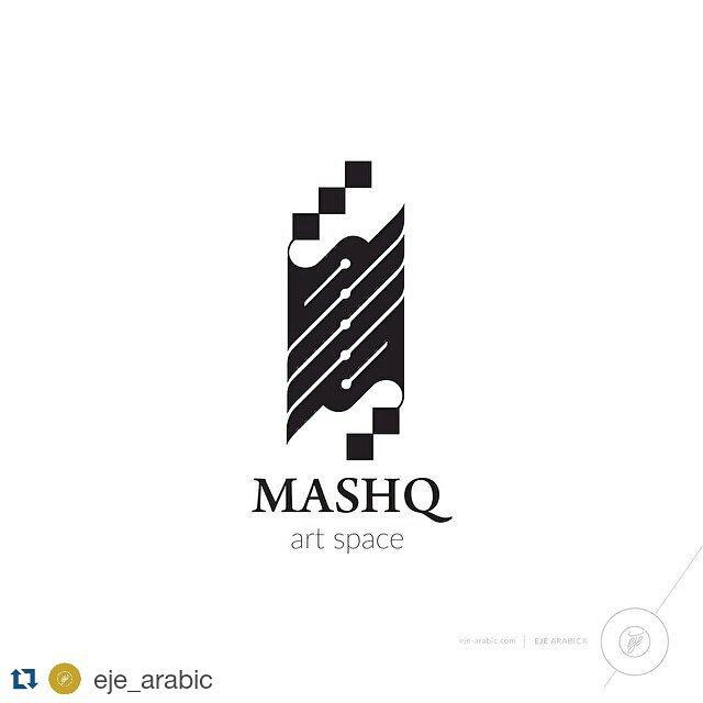 mashq Arabic Logo