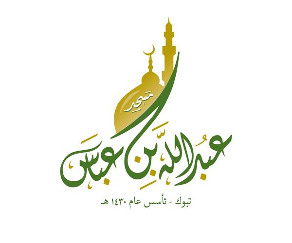 masjid-logo-design-idea