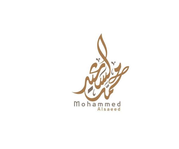 mohammed-alsaeed-logo-design-in-arabic