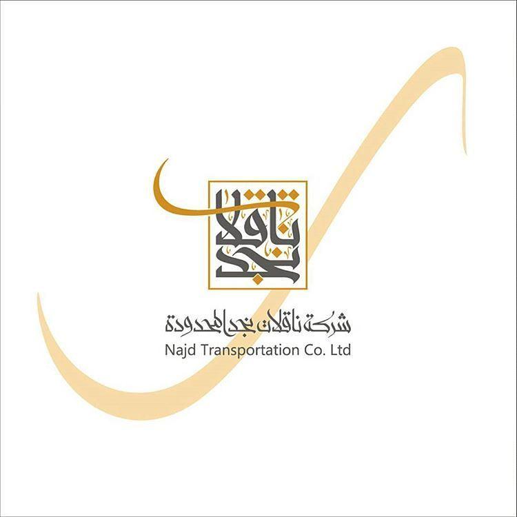najd Transportation Logo