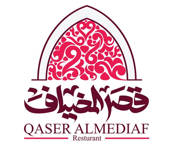 qaser-almediaf-resturant-logo-design
