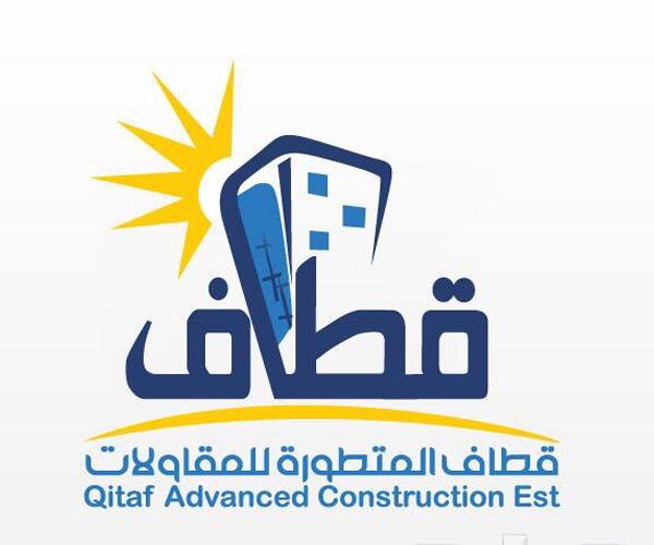qitaf-construction-logo-design