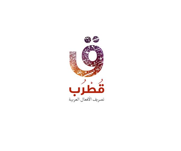 qurtab-logo-design-in-arabic-text