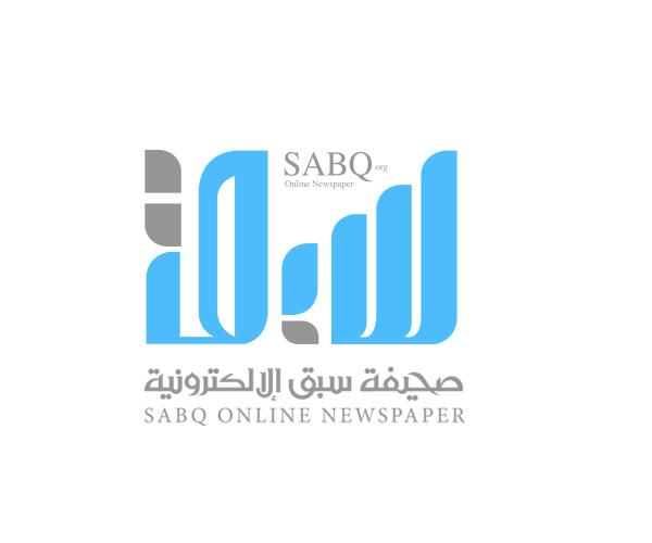 sabq-online-newspaper-logo-design