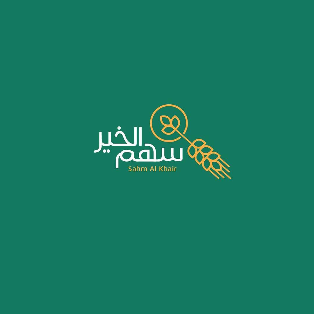 sahm Al Khair Logo