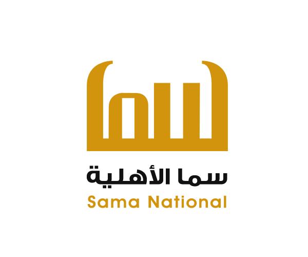 sama-national-logo-design-in-arabic