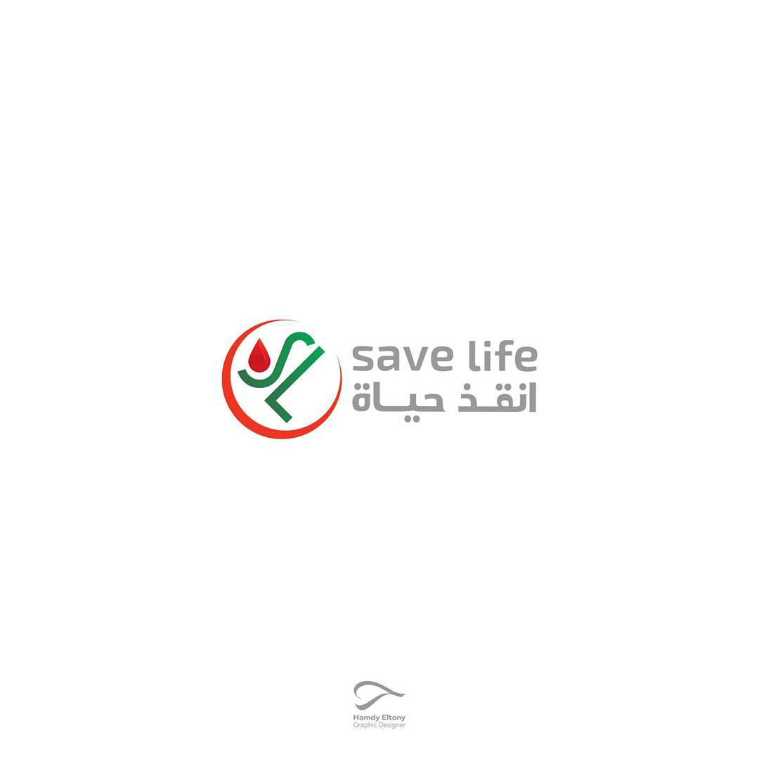 save Life Logo In Arabic