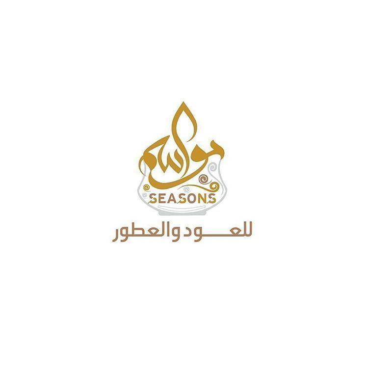 seasons Arabic Logo
