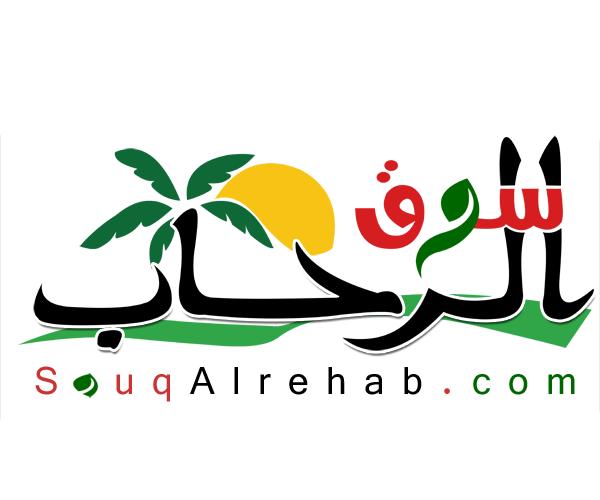 souq-alrehab-com-arabic-logo-for-website