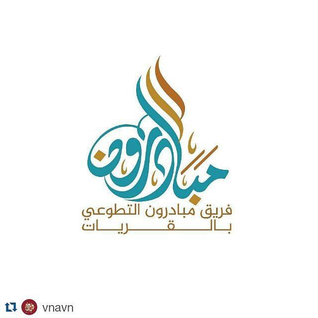 wedding Hall Logo In Arabic